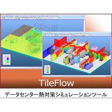 TileFlowデータセンター向け熱対策シミュレーションシステム 製品画像