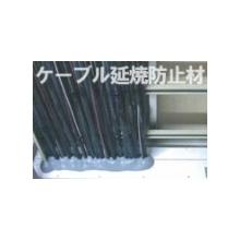 ケーブル延焼防止耐火工法  総合カタログ 製品画像