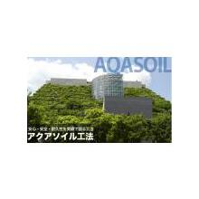屋上緑化工法 アクアソイル工法 製品画像