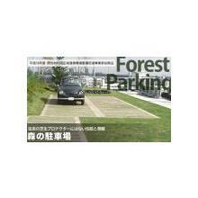 駐車場 森の駐車場 製品画像