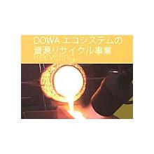 DOWAエコシステム 資源リサイクル事業  製品画像