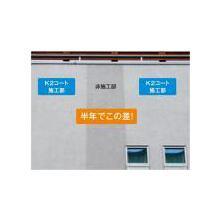 光触媒フッ素樹脂コーティング K2コート 製品画像