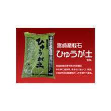 園芸資材 宮崎産軽石 ひゅうが土 製品画像