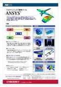 汎用有限要素法マルチフィジックス解析ツール【ANSYS】
