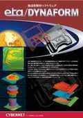 板成型シミュレーション 【 eta/DYMAFORM 】