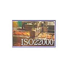 ISO22000 食品安全マネジメントシステム認証取得支援 製品画像