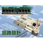 プリント基板 回路設計サービス  製品画像