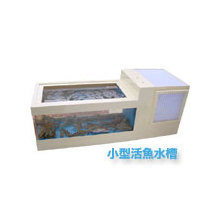 小型活魚水槽 製品画像