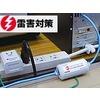雷害対策 LANシステム用 サンダーブロッカー  製品画像