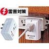雷害対策 電源専用 サンダーブロッカー 製品画像