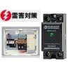 雷害対策 各種機器 電源用サンダーブロッカー 製品画像
