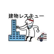 点検・障害・営繕・FM・施設保全管理システム 建物レスキュー 製品画像
