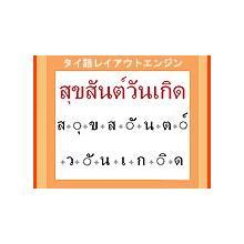タイ語レイアウトエンジン 製品画像