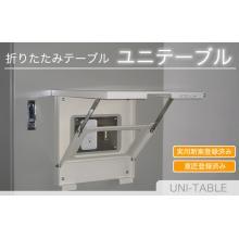 折りたたみテーブル『ユニテーブル』 製品画像