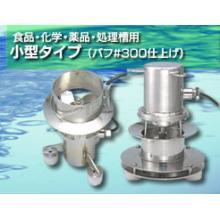 【食品・化学・薬品・水処理用】ステンレス製 小型水中攪拌機 製品画像