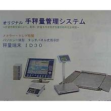 粉体秤量装置・秤量装置・各種はかり・手はかり 製品画像