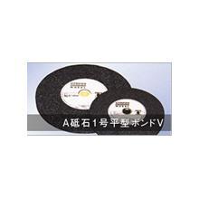 レジノイド研削砥石 A砥石1号平型ボンドV 製品画像
