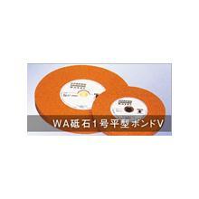 レジノイド研削砥石 WA砥石1号平型ボンドV 製品画像