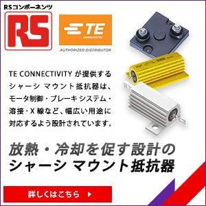TE CONNECTIVITYが提供するシャーシマウント抵抗器は、モータ制御・ブレーキシステム・溶接・X線など、幅広い用途に対応するよう設計されています。放熱・冷却を促す設計のシャーシマウント抵抗器