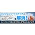 画像差替_0531_marusan-name_banner_2089619.jpg