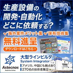 画像差替_2校_0927_astecnos_300_300_2025.jpg