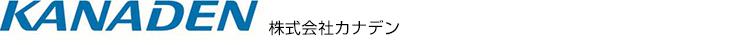 株式会社カナデン