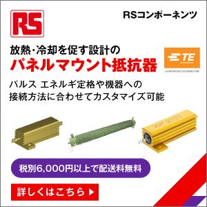 放熱・冷却を促す設計のパネルマウント抵抗器 パルスエネルギ定格や機器への接続方法に合わせてカスタマイズ可能 税別6,000円以上で配送料無料