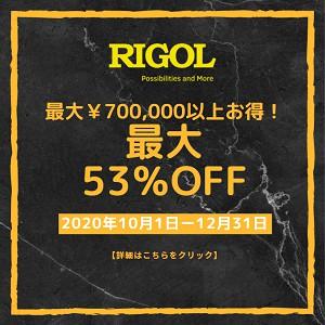 RIGOL 最大¥700,000以上お得!最大53%OFF 2020年10月1日~12月31日
