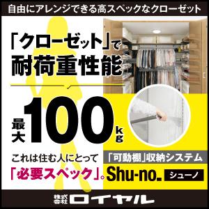 自由にアレンジできる高スペックなクローゼット 「クローゼット」で耐荷重性能最大100kg 「可動棚」収納システム Shu-no. シューノ