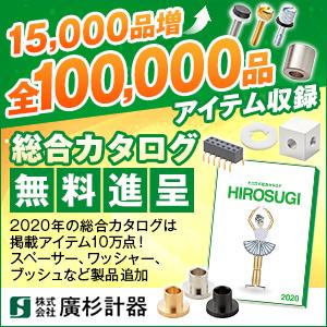 2校_1004_hirosugi_300_300_7146.jpg