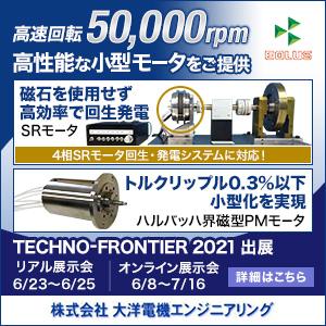 0614_taiyo-denki_300_300_2079382.jpg