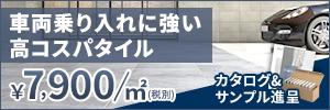 駐車場に好適。¥7,900/m2の高意匠タイル。サンプル進呈