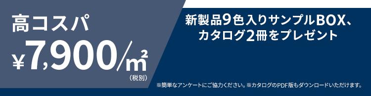 高コスパ/¥7,900/㎡(税別)/新製品9色入りサンプルBOX、カタログ2冊をプレゼント
