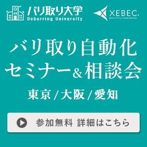 バリ取り大学 バリ取り自動化セミナー&相談会 東京/大阪/愛知 参加無料