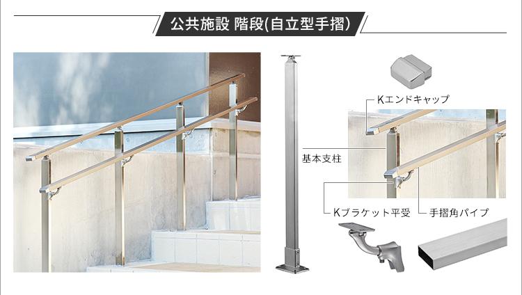 公共施設 階段(自立型手摺)/Kエンドキャップ/基本支柱/Kブラケット平受/手摺角パイプ