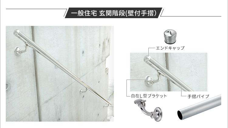一般住宅 玄関階段(壁付手摺)/エンドキャップ/自在L型ブラケット/手摺パイプ