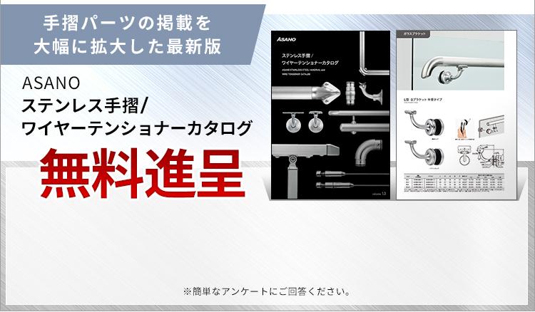 手摺パーツの掲載を 大幅に拡大した最新版/ASANO ステンレス手摺/ワイヤーテンショナーカタログ/無料進呈