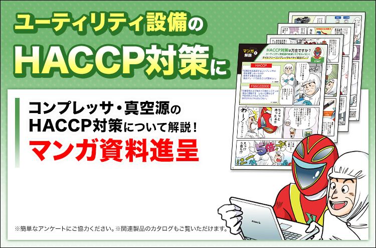 ユーティリティ設備のHACCP対策に/コンプレッサ・真空源のHACCP対策について解説!マンガ資料進呈