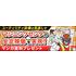 校了後調整_1011_anest-iwata_banner_2058123.jpg