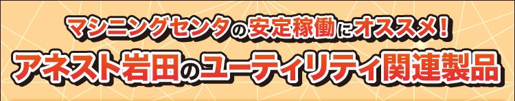 マシニングセンタの安定稼働にオススメ!/アネスト岩田のユーティリティ関連製品