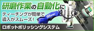研磨作業をロボットで自動化。ティーチングも簡単で導入がスムーズ