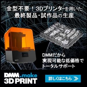 金型不要!3Dプリンターを用いた最終製品・試作品の生産 DMMだから実現可能な低価格でトータルサポート