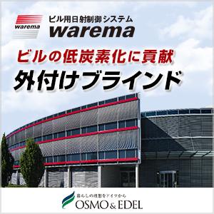 ビル用日射制御システムwarema ビルの低炭素化に貢献 外付けブラインド