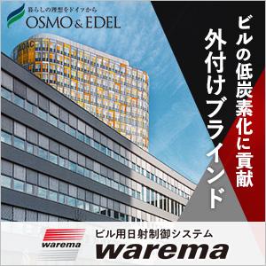 ビルの低炭素化に貢献 外付けブラインド ビル用日射制御システムwarema