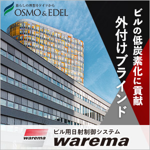0301_osmo_edel_warema.jpg