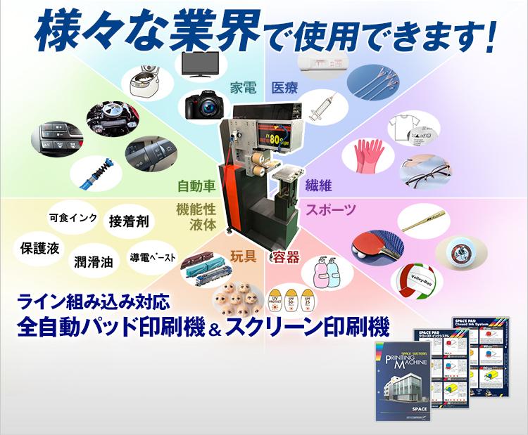 様々な業界で使用できます!/ライン組み込み対応/全自動パッド印刷機&スクリーン印刷機