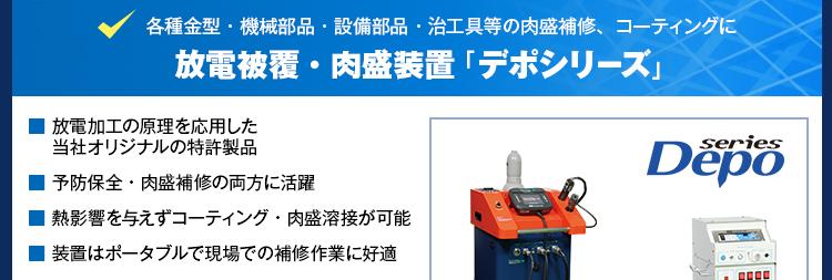各種金型・機械部品・設備部品・治工具等の肉盛補修、コーティングに/放電被覆・肉盛装置「デポシリーズ」