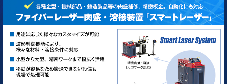 各種金型・機械部品・鋳造製品等の肉盛補修、精密板金。自動化にも対応/ファイバーレーザー肉盛・溶接装置「スマートレーザー」