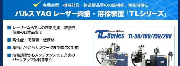各種金型・機械部品・鋳造製品等の肉盛補修、精密溶接に/パルスYAGレーザー肉盛・溶接装置「TLシリーズ」