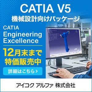 CATIA V5機械設計向けパッケージ CATIA Engineering Excellence 12月末まで特価販売中